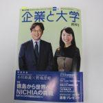 TECバイオマス小型炉が月刊誌(企業と大学)の創刊号に載る。