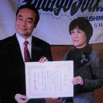 知事賞表彰 竹活用の小型炉開発による熱供給事業